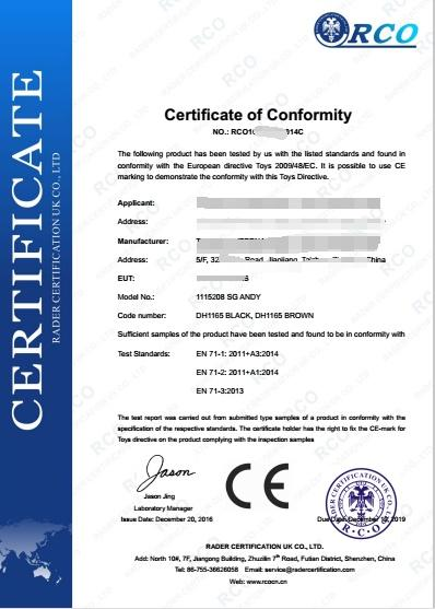 CE证书查询