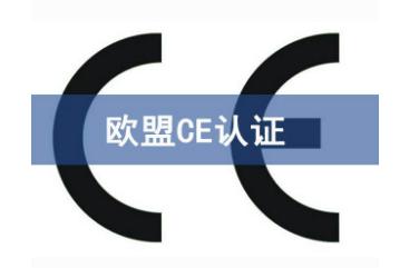 咖啡机CE认证