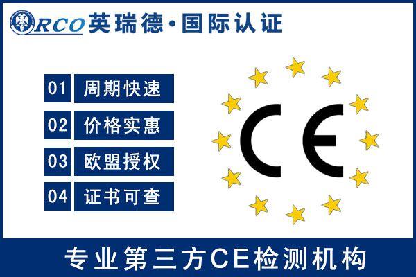 电子门铃CE认证办理标准及流程