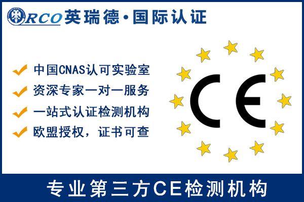 UPS电源CE检测EN62040标准测试